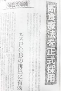 kanemiyushou_news